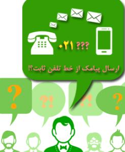 ارسال پیامک از خط تلفن ثابت