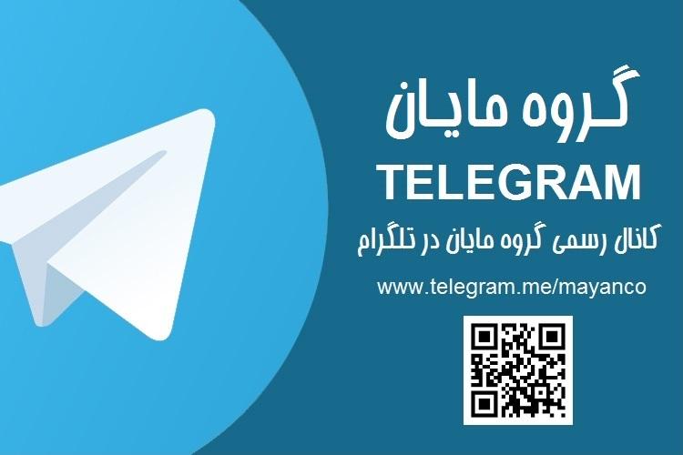 کانال رسمی گروه مایان در تلگرام