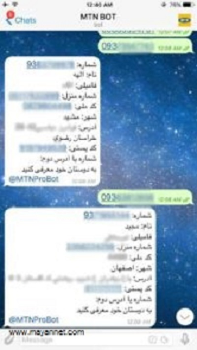 آدرس ربات تلگرام ایرانسل