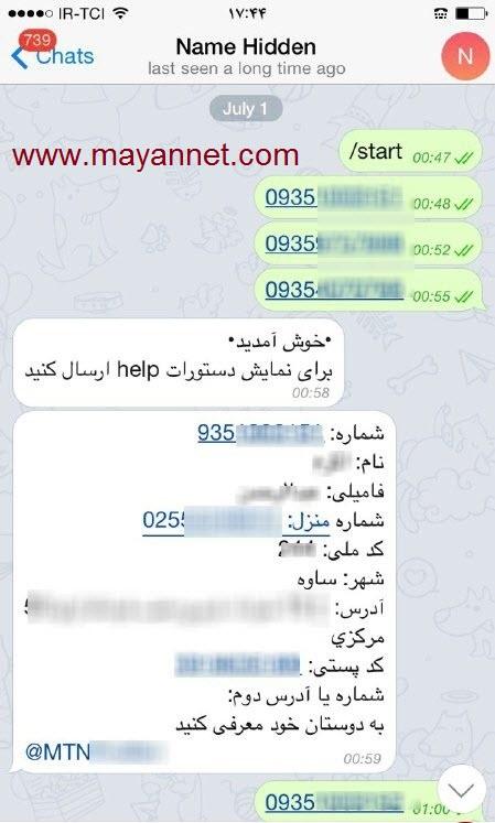 ربات+تلگرام+شماره+ایرانسل