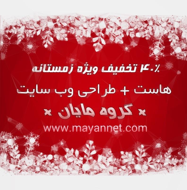 فروش ویژه زمستانی - گروه مایان