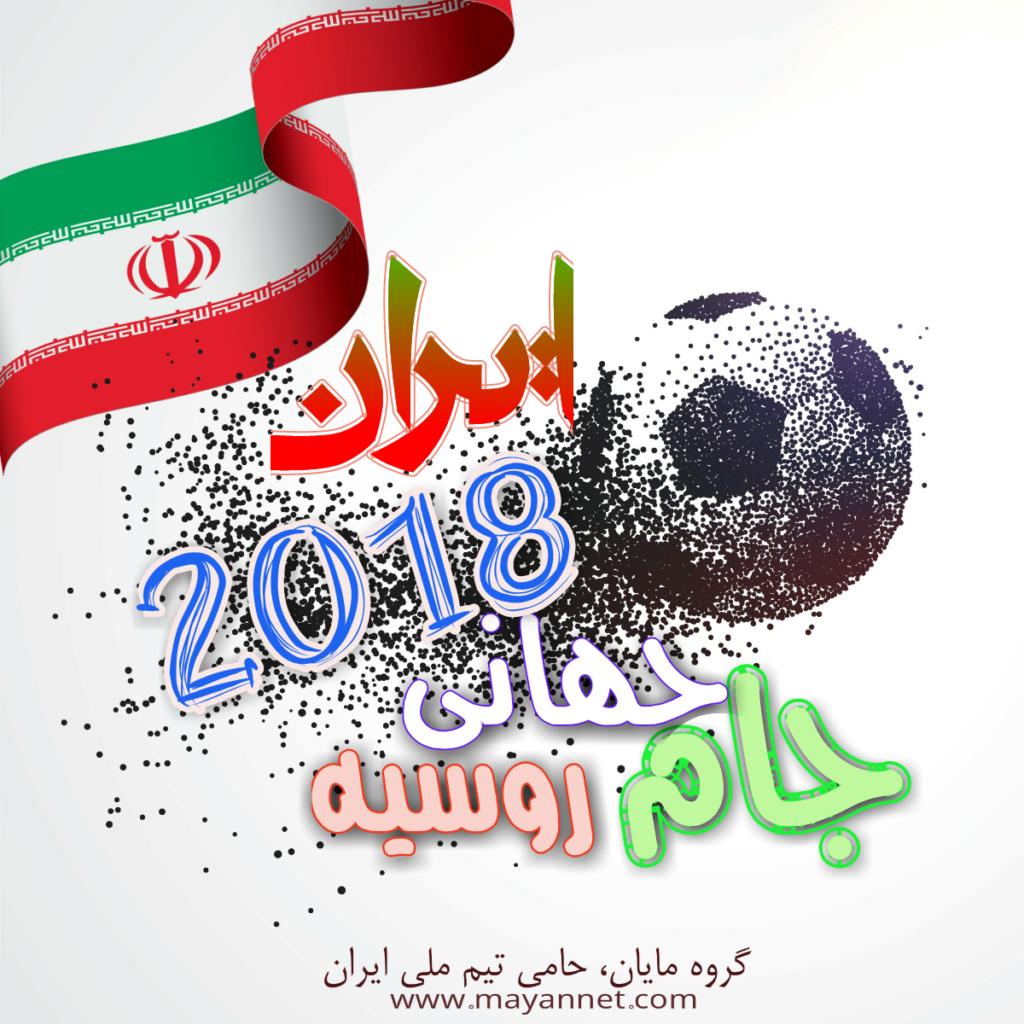جام جهانی روسیه 2018