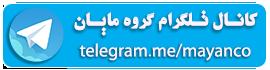 کانال-تلگرام-گروه-مایان